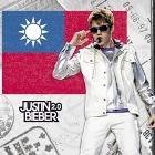 2011 Panini Justin Bieber 2.0 Trading Cards