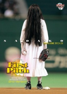 2012 BBM 2nd Version Sadako Baseball Card