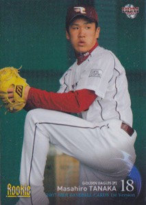 Kickstart Your Collection of Masahiro Tanaka Cards 1
