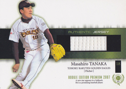 Kickstart Your Collection of Masahiro Tanaka Cards 3