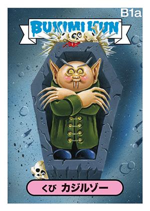 2014 Topps GPK Bukimi Kun Trading Cards 24