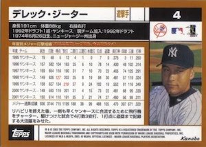 Beginner's Guide To Collecting Japanese Baseball Cards 63