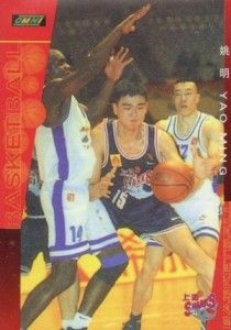 The Ming Dynasty! Top Yao Ming Basketball Cards, Rookie Cards 1
