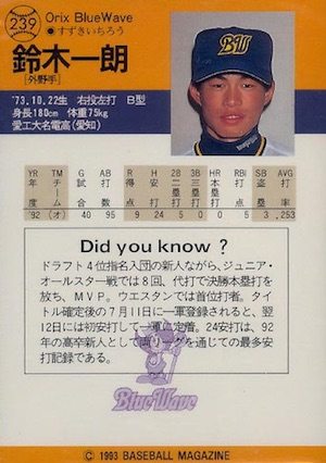 Top 10 Japanese Ichiro Cards to Collect 2